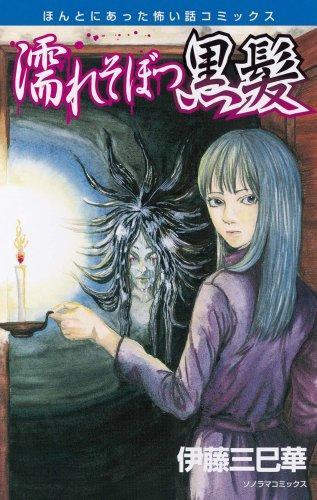濡れそぼつ黒髪 (ほんとにあった怖い話コミックス)