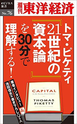 トマ・ピケティ『21世紀の資本論』を30分で理解する!―週刊東洋経済eビジネス新書No.76の詳細を見る