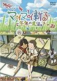 マイマイ新子と千年の魔法[DVD]