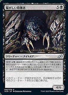 MTG マジック:ザ・ギャザリング 騒がしい収穫者(アンコモン) イコリア:巨獣の棲処(IKO-080) | 日本語版 クリーチャー 黒
