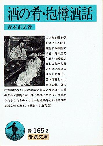 酒の肴・抱樽酒話 (岩波文庫)の詳細を見る