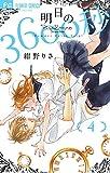 明日の3600秒 (4(完)) (Betsucomiフラワーコミックス)