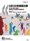 OECD幸福度白書 −より良い暮らし指標:生活向上と社会進歩の国際比較