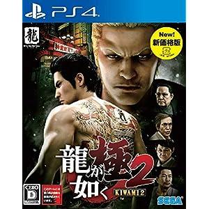 """龍が如く 極2 新価格版 - PS4"""""""