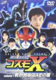 銀河ロイド コスモX(1) 君が見えるコスモの星 [DVD]