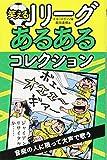 笑えるJリーグあるあるコレクション - エル・ゴラッソ, 能田 達規