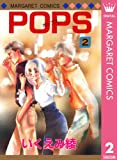 POPS 2 (マーガレットコミックスDIGITAL)