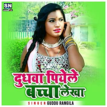 Dudhwa Piyela Baccha Lekha (Bhojpuri)