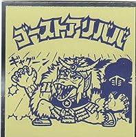 【30.ゴーストアリババ】 裏ビックリマンチョコ 天使VS悪魔