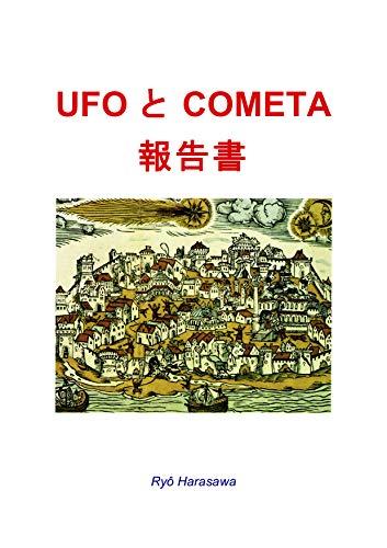UFOとCOMETA報告書