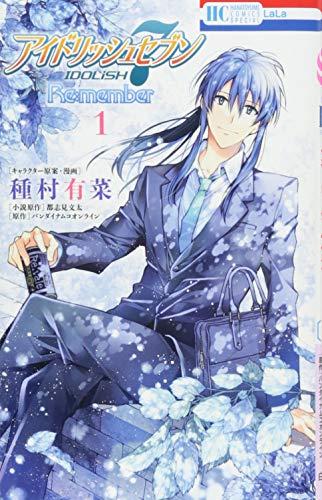 アイドリッシュセブン Re:member 1 (花とゆめCOMICSスペシャル)