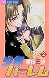 少年ハーレム(2) (フラワーコミックス)
