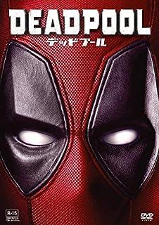 デッドプール [DVD]
