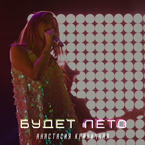 Анастасия Криничная