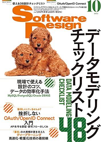 Software Design 2021年10月号 雑誌版(紙)