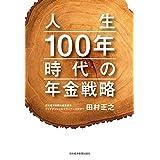 人生100年時代の年金戦略 (日本経済新聞出版)