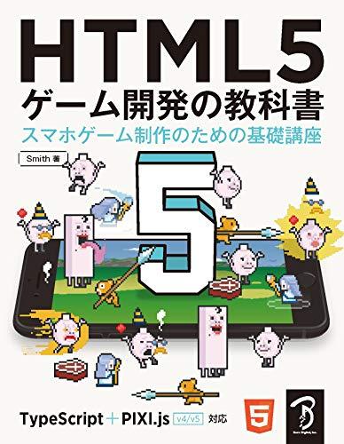 HTML5 ゲーム開発の教科書 スマホゲーム制作のための基礎講座の詳細を見る