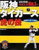 阪神タイガース虎の技〈2009年〉