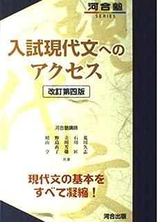 入試現代文へのアクセス (河合塾SERIES) 改訂第4版