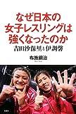 なぜ日本の女子レスリングは強くなったのか 吉田沙保里と伊調馨