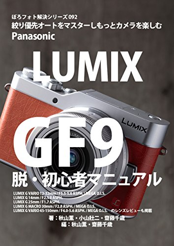 Boro Foto Kaiketu Series 092 Panasonic LUMIX GF9 Beginner Bible: LUMIX G...