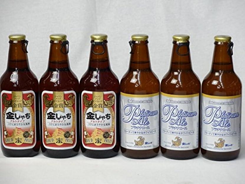 貯水池香港離すクラフトビールパーティ6本セット 金しゃちアルト330ml×3本 プラチナエール330ml×3本