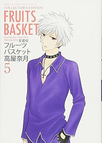 愛蔵版 フルーツバスケット 5 (花とゆめCOMICSスペシャル)