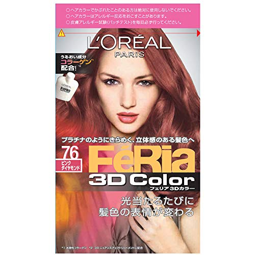 ロレアル パリ ヘアカラー フェリア 3Dカラー #76 ピンクダイヤモンド ピンクブラウン系
