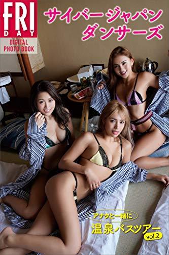 サイバージャパンダンサーズ「アナタと一緒に温泉バスツアーvol.2」 FRIDAYデジタル写真集
