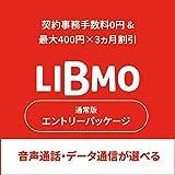 LIBMO エントリーパッケージ データ専用/SMS/音声通話