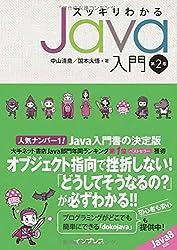 Java: キーボードの入力を取得する