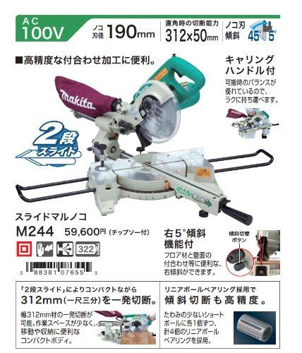 Makita(マキタ)『スライドマルノコAC100VM244』
