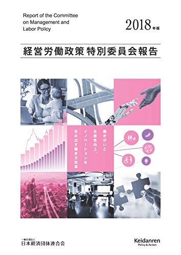 2018年版 経営労働政策特別委員会報告の詳細を見る