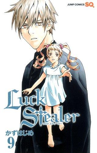 Luck Stealer 9 (ジャンプコミックス)