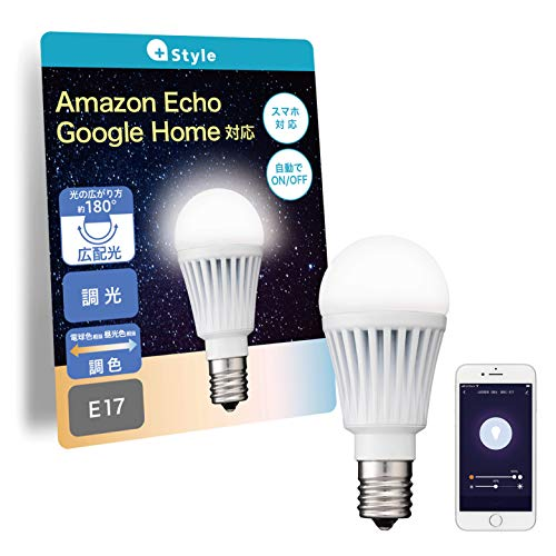 【Amazon Alexa認定】+Style スマートLED電球 E17 (調光・調色) 電球色 ~ 昼光色 40W相当 440lm ハブ・ブ...