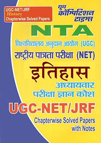 HISTORY (UGC-NET/JRF NTA): UGC-NET/JRF NTA (20200401 Book 640) (Hindi Edition)