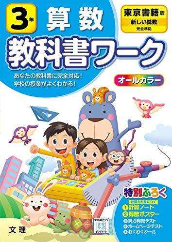 小学教科書ワーク 算数 3年 東京書籍版 (オールカラー,付録付き)
