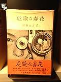 危険な毒花 (1957年)