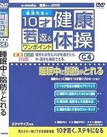 10才若返るワンポイント 健康 体操 睡眠中に脂肪がとれる 編 e-madia-C-4 [DVD]