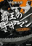 覇王のギヤマン: 秘闘秘録 新三郎&魁 (新潮文庫)