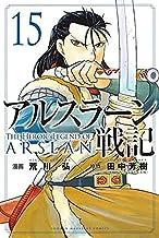 アルスラーン戦記 コミック 1-15巻セット