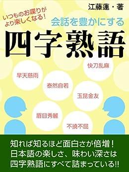 [江藤蓮]の会話を豊かにする四字熟語