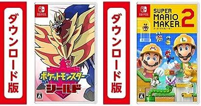 ポケットモンスター シールド|オンラインコード版 + スーパーマリオメーカー 2|オンラインコード版