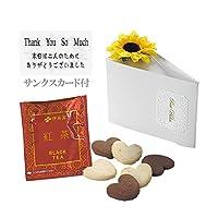 ソレイユガーデン ハートクッキー & 紅茶 (1個)