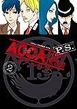 ACCA13区監察課 P.S.(2)(完) (ビッグガンガンコミックス)
