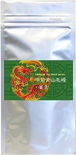 明前黄山毛峰・雀舌20g 中国緑茶 茶葉 明前茶 もうほう