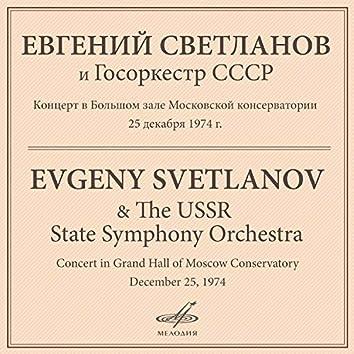 Концерт в Большом зале Московской консерватории 25 декабря 1974 г. (Live)