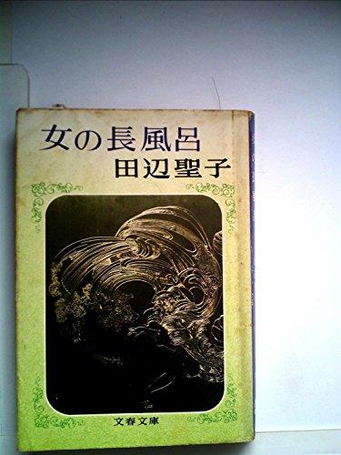 女の長風呂 (文春文庫 153-3)