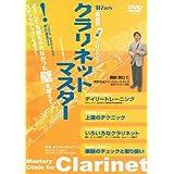 ウインズ「クラリネット・マスター」 [DVD]
