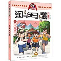 Mischievous Boy Ma Xiaotiao 27 (Cherry Town, Comic Edition) (Chinese Edition)